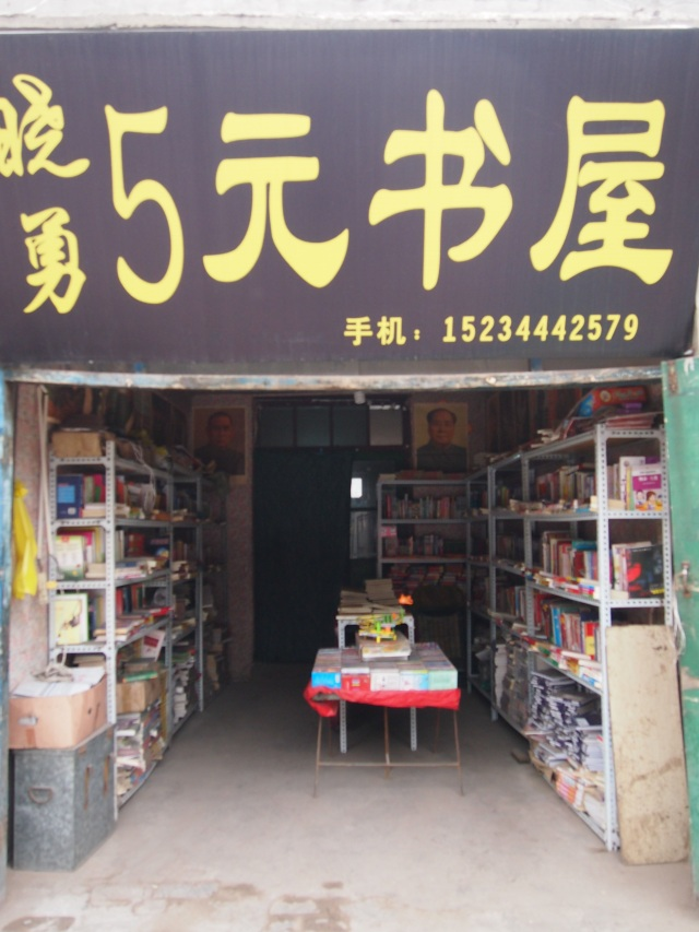 the 5 yuan bookstore